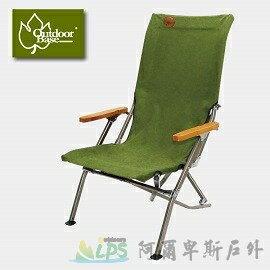 [阿爾卑斯戶外/露營] 土城 Outdoorbase 和風高背竹材椅墨綠 高背輕便摺疊椅 烤肉椅 戶外椅 25278 0