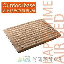 [阿爾卑斯戶外/露營] 土城 Outdoorbase 歡樂時光充氣床墊 M號 (卡其色) 專利內建式充氣幫浦 充氣睡墊 24042 0