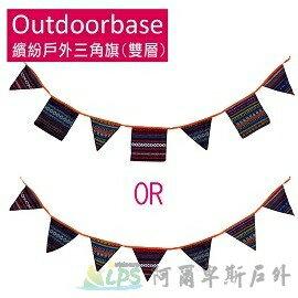 [阿爾卑斯戶外/露營] 土城 Outdoorbase 繽紛幾何戶外三角旗(雙層) 露營戶外裝飾 點綴室內 掛繩 28798 0