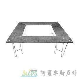 [阿爾卑斯戶外/露營] 土城 Outdoorbase 喜洋洋II-不鏽鋼圍爐桌(附袋) 焚火台桌 25599 0