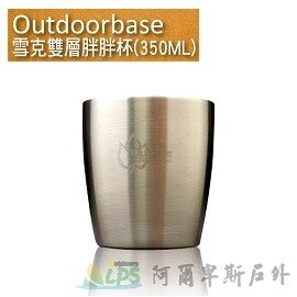 [阿爾卑斯戶外/露營] 土城 Outdoorbase 雪克雙層真空胖胖杯350ML(1入) 附收納網 不鏽鋼杯 27548 - 限時優惠好康折扣