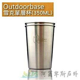 [阿爾卑斯戶外/露營] 土城 Outdoorbase 雪克單層杯350ML(2入)附收納網袋 不鏽鋼杯 27517 - 限時優惠好康折扣