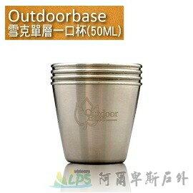 [阿爾卑斯戶外/露營] 土城 Outdoorbase 雪克單層一口杯50ML(4入) 不鏽鋼杯 27524