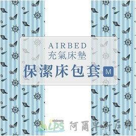 [阿爾卑斯戶外/露營] 土城 Outdoorbase 美麗人生(M)保潔床包套 床套 T/C混紡棉 適用雙人床墊 26114