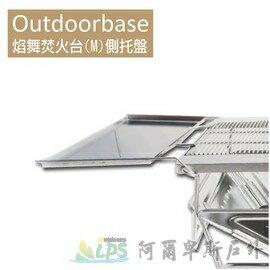 [阿爾卑斯戶外/露營] 土城 Outdoorbase 焰舞豪華焚火台M號-不鏽鋼側托盤(組) 24936
