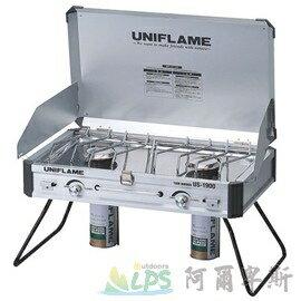 [阿爾卑斯戶外/露營] 土城 UNIFLAME US-1900 露營必備戶外行動廚房瓦斯爐 不鏽鋼瓦斯雙口爐 610305 0