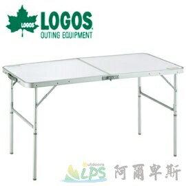[阿爾卑斯戶外/露營] 土城 LOGOS ALC-T 2FD 120*60cm 折合桌 73180005 - 限時優惠好康折扣