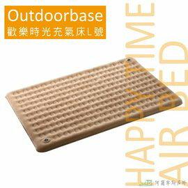 [阿爾卑斯戶外/露營] 土城 Outdoorbase 歡樂時光充氣床墊 L號 (卡其色) 專利內建式充氣幫浦 充氣睡墊 24035 0