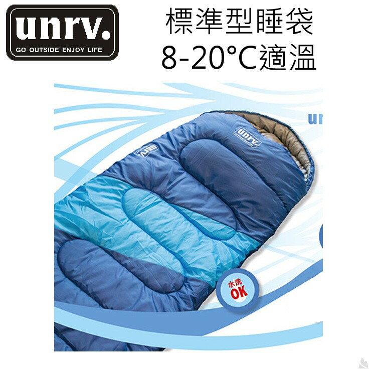 UNRV 標準型睡袋 適溫8~20C BB0015[阿爾卑斯戶外/露營] 土城 - 限時優惠好康折扣