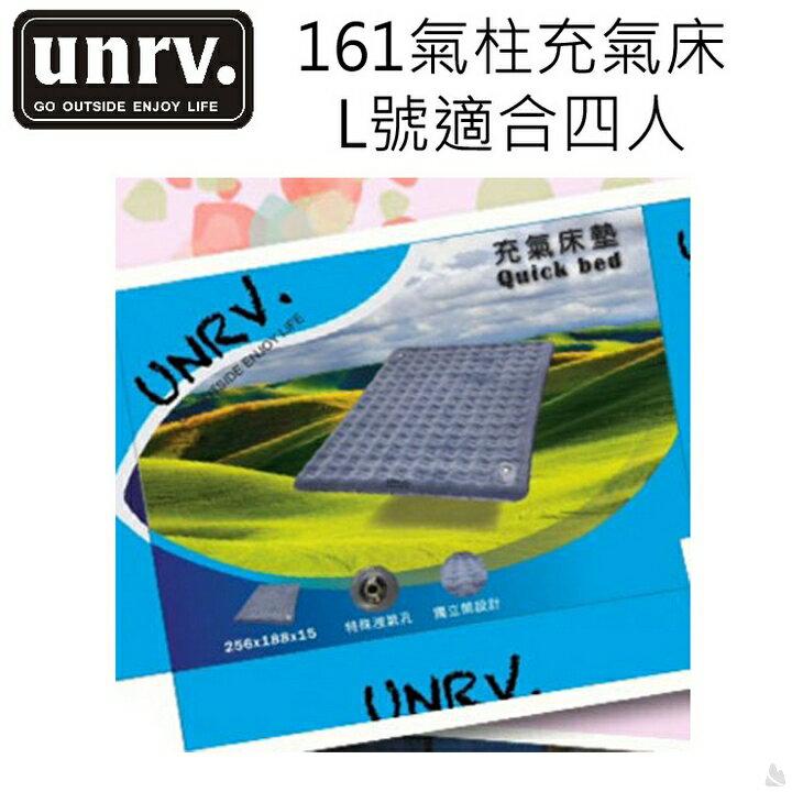 UNRV 161氣柱充氣床 BB0032[阿爾卑斯戶外/露營] 土城 - 限時優惠好康折扣