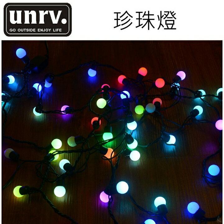 UNRV 珍珠燈LED 耶誕裝飾串燈 CD0019[阿爾卑斯戶外/露營] 土城 - 限時優惠好康折扣