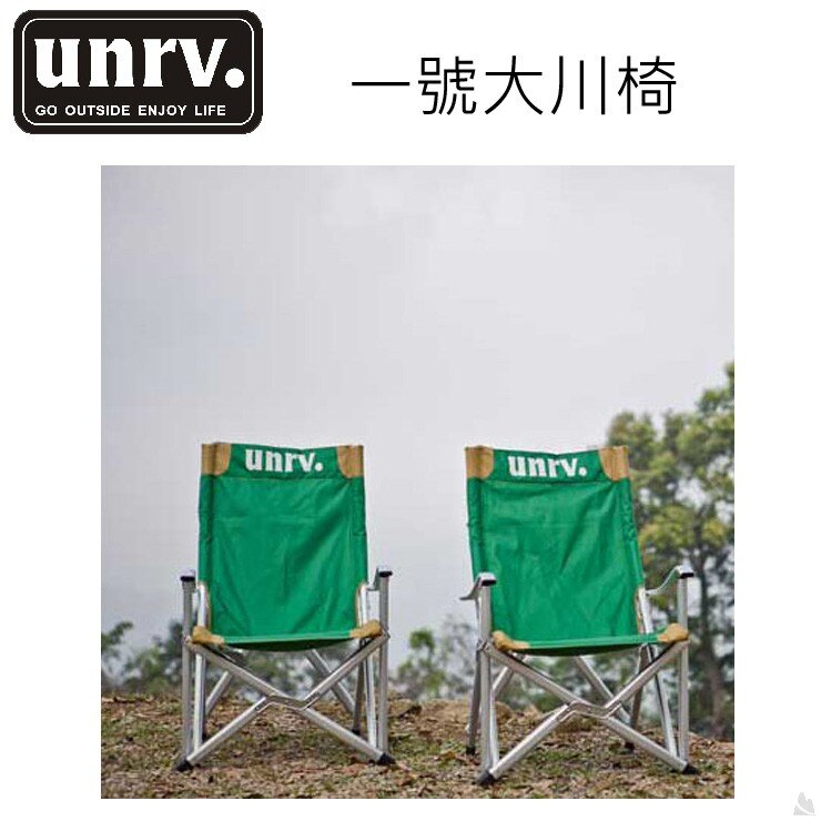 UNRV 雙層布大川椅1號(附收納袋) EA0042 [阿爾卑斯戶外/露營] 土城 - 限時優惠好康折扣