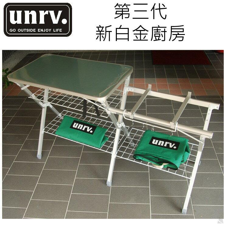 UNRV 第三代白金廚房桌 炊事桌 ED0005[阿爾卑斯戶外/露營] 土城 - 限時優惠好康折扣
