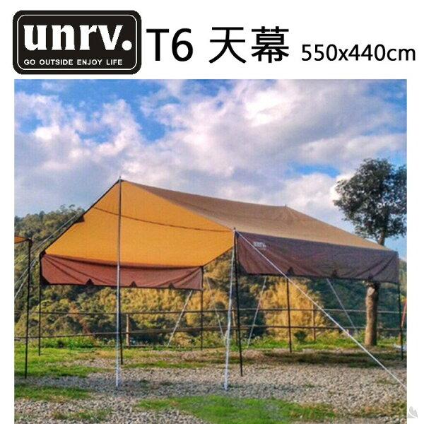 UNRV T6天幕(含營繩營柱釘) 550x450cm AC0006 [阿爾卑斯戶外/露營] 土城