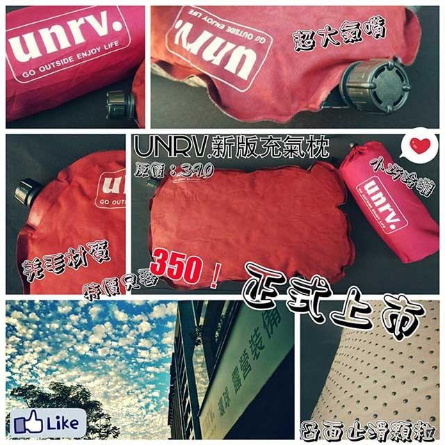 UNRV充氣枕腰墊二用 BC0010 [阿爾卑斯戶外/露營] 土城 - 限時優惠好康折扣