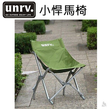 UNRV 小悍馬椅耐重80kg折疊椅EA0035 [阿爾卑斯戶外/露營] 土城 0