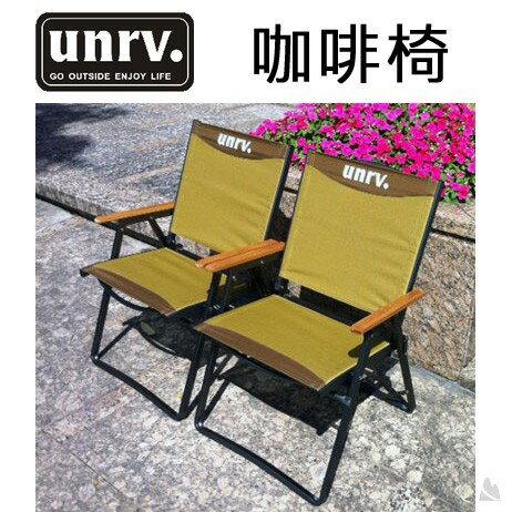 UNRV 咖啡椅 折疊椅 EA0036 [阿爾卑斯戶外/露營] 土城 - 限時優惠好康折扣