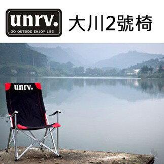 UNRV 大川椅2號 雙層布舒適耐用摺疊椅 EA0037 [阿爾卑斯戶外/露營] 土城