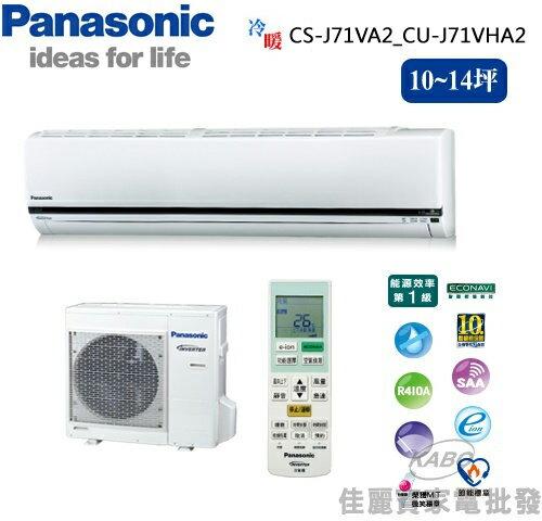 【佳麗寶】--(含標準安裝)(國際Panasonic)J系列10-14坪變頻冷暖一對一分離式CS-J71VA2_CU-J71VHA2
