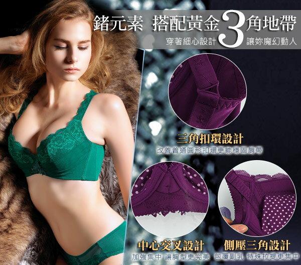 【Favori】魔力 美塑系列BCD罩杯內衣 (時尚綠) 4