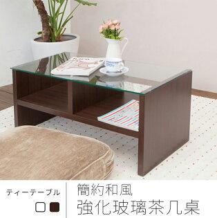 →下殺免運費←簡約和風強化玻璃茶几桌(胡桃色)/和室桌/小餐桌/方形桌/邊桌/咖啡桌/點心桌