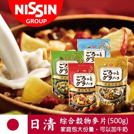 日本 日清熱銷經典 綜合穀物麥片 (家庭包) 500g 穀片 穀物 燕麥片 麥片 Nissin【N101459】