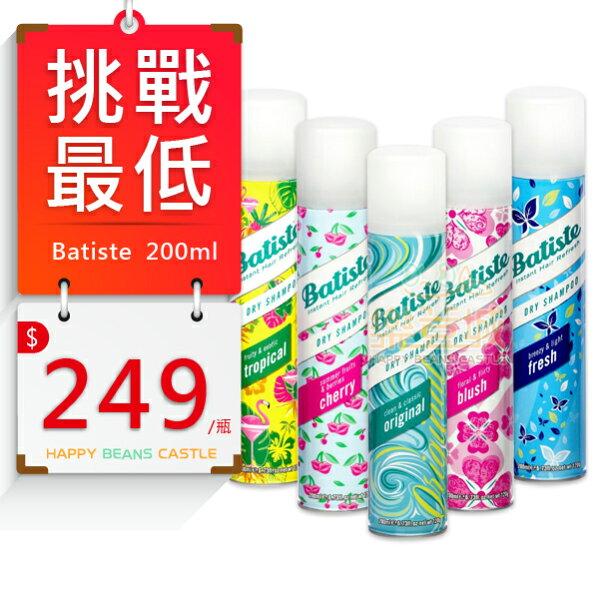 Batiste 秀髮乾洗噴劑 200ml 多款供選 ♦ 樂荳城 ♦