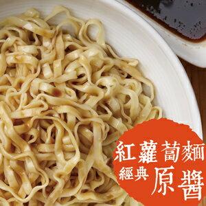 阿舍食堂【淺色自然系】★紅蘿蔔麵-原醬風味★4包入 - 限時優惠好康折扣