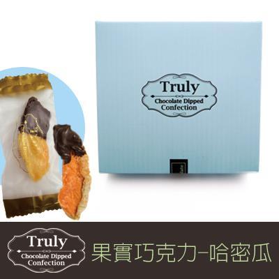 阿舍食堂【Truly果實巧克力】哈密瓜
