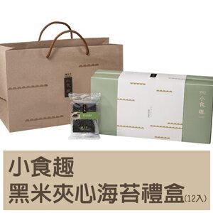 ♥昆凌幸福推薦♥小食趣黑米夾心海苔禮盒♥12包入+贈質感提袋