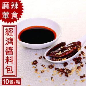 阿舍食堂【醬料經濟包】麻辣醬包-葷食