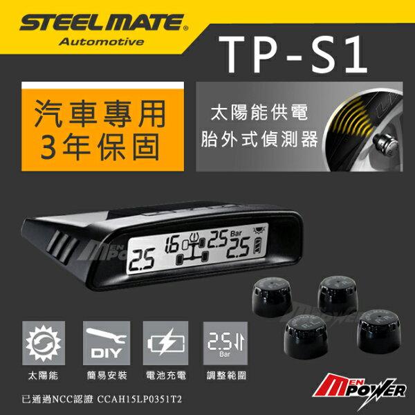 【禾笙科技】免運 鐵將軍 STEEL MATE TP-S1 TPMS 汽車專用 太陽能胎壓偵測 可設定範圍 變換單位 TPS1