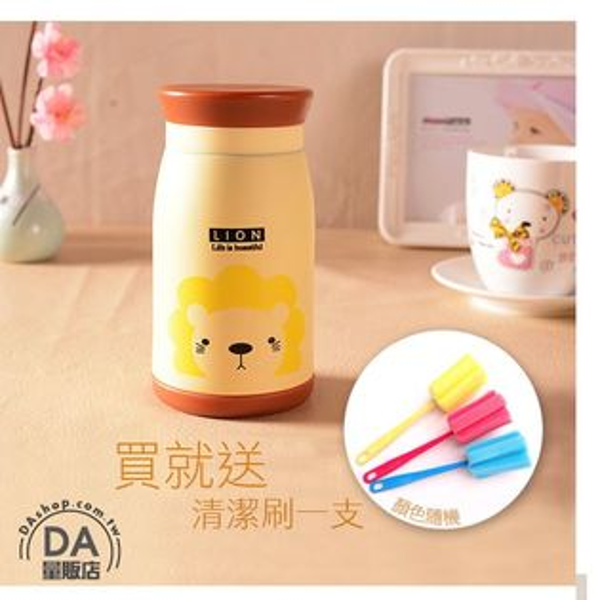 《DA量販店》送刷子 不鏽鋼 真空 米色獅子 動物大肚杯 保溫杯 保溫瓶 260ml (84-0029)