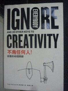 【書寶二手書T1/行銷_IJA】不鳥任何人 :創意的40個關鍵