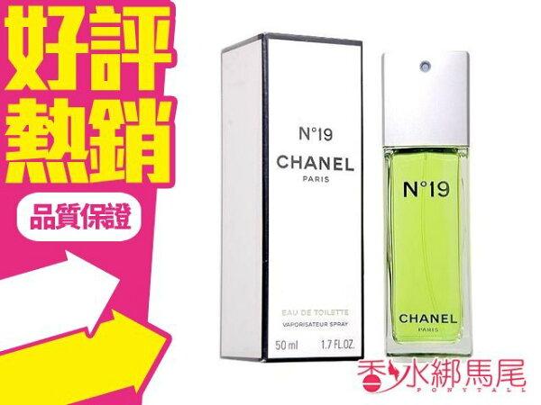 ◐香水綁馬尾◐ CHANEL NO.19 香奈兒十九號女性淡香水 香水空瓶分裝 5ML