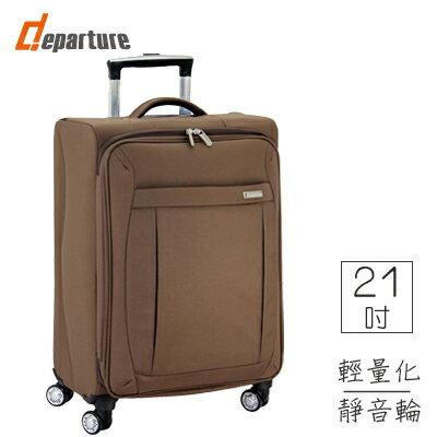 「八輪登機箱」21吋 輕量化軟箱 YKK拉鍊×咖啡色 :: departure 旅行趣 ∕ UP013 - 限時優惠好康折扣