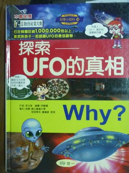 ~書寶 書T7/少年童書_QCQ~Why 探索UFO的真相_李光雄