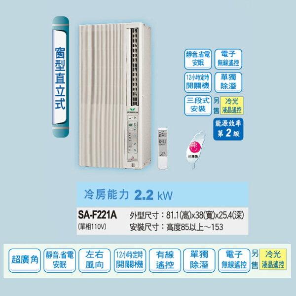 ★送↘聲寶-14吋電扇SK-FC14【SANLUX台灣三洋】3-5坪窗型直立冷氣。右吹式/SA-F221A