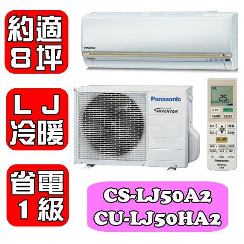 國際牌《約適8坪》變頻冷暖分離式冷氣LJ系列【CS-LJ50A2/CU-LJ50HA2】