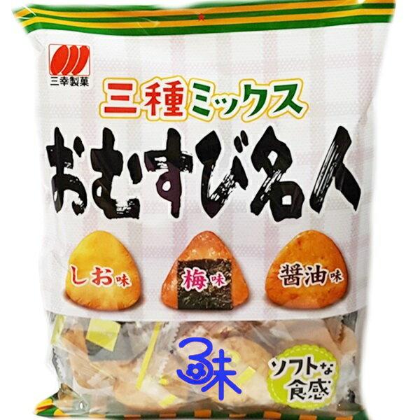 (日本) 三幸 飯糰名人米果 1包 70 公克 特價 76 元【 4901626083100 】( 三幸 三角造型綜合米果 三幸 名人三種米果)