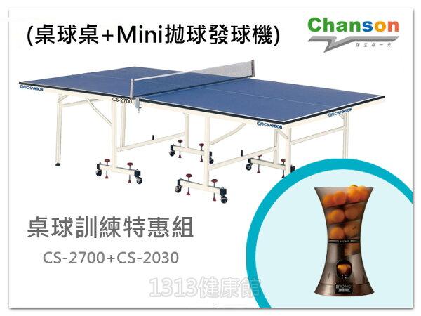 【1313健康館】Chanson強生牌 桌球訓練特惠組(CS-2700高級桌球桌+CS-2030拋球發球機)專人到府安裝