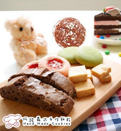【真的5折免運】阿諾夢想馬戲團餅乾禮盒福箱|馬戲團禮盒+400G義式手工烘焙餅乾自由配 0