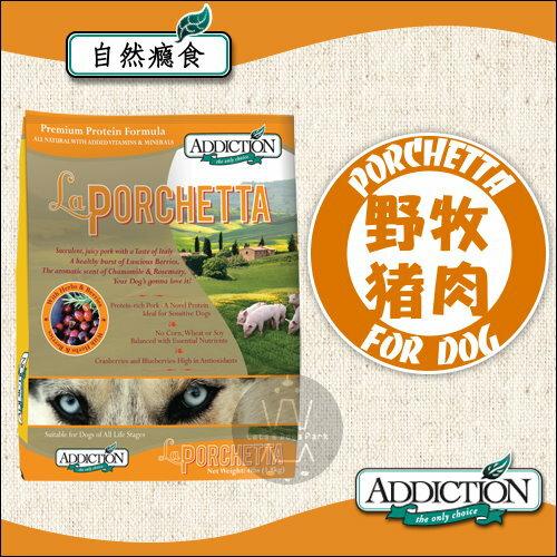 +貓狗樂園+ 紐西蘭ADDICTION自然癮食【無穀全犬。野牧豬肉。1.8kg】1150元 0