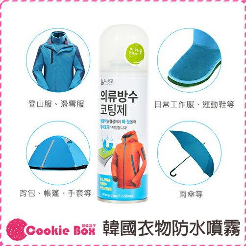韓國 衣物 防水 噴霧 200ml 下雨 必備 衣服 鞋子 雪靴 褲管 防污 無毒 無異味 *餅乾盒子*