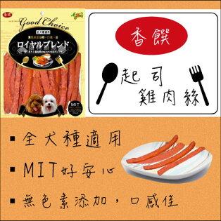 +貓狗樂園+ 香饌【起司雞肉絲。180g】150元*台灣製造狗零食