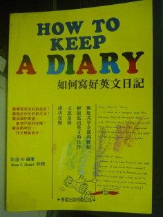 【書寶二手書T3/語言學習_LEH】如何寫好英文日記_武藍蕙
