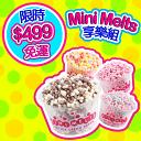 Super Sale★超值minimelts 4杯入綜合口味 (100ml/杯) 送『雙拼帽x2+可愛小湯匙』★韓國迷你冰淇淋【 粒粒冰淇淋Mini Melts 】 0