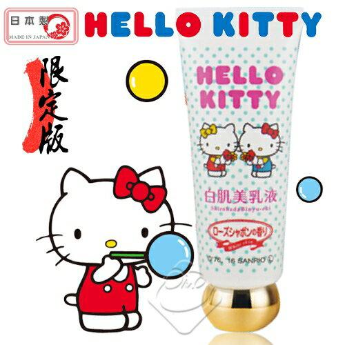 ~ ~ 卡莉怪妞愛用!一瓶亮白素顏也不怕白肌美乳液Hello Kitty限定版(玫瑰香)/