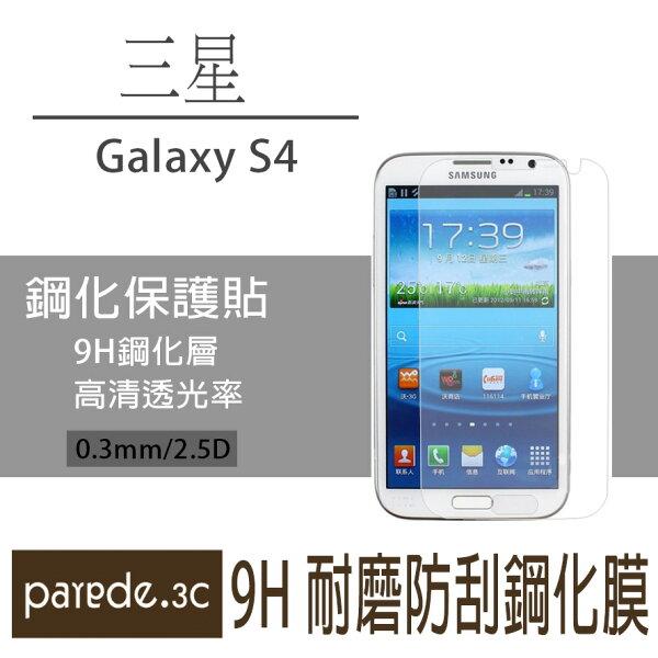 Galaxy S4 9H鋼化玻璃膜 螢幕保護貼 貼膜 手機螢幕貼 保護貼【Parade.3C派瑞德】