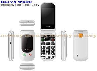老人機 3G折疊機 ELIYA W690 雙螢幕/大字体、大按鍵、大螢幕/免掀蓋可接聽(銀髮族手機)【馬尼行動通訊】